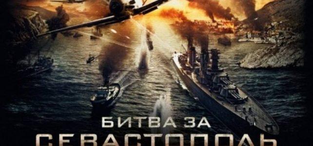Пројекција филма – Битка за Севастопољ