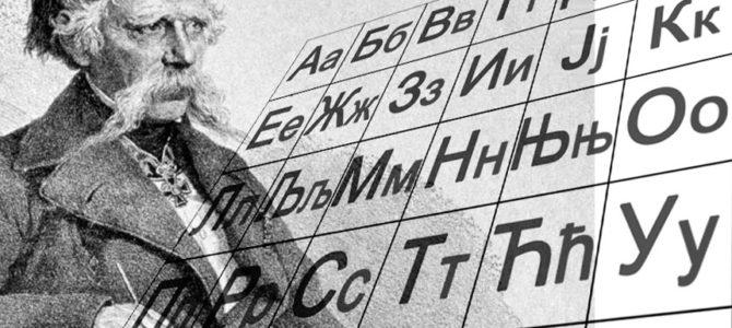 Доминанте српске културе, школа србистике у Русији – ИНФО ЧАС