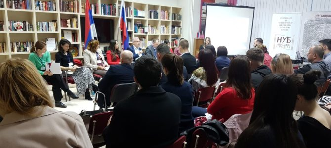 Одржан округли сто о статусу руског језика у Републици Српској
