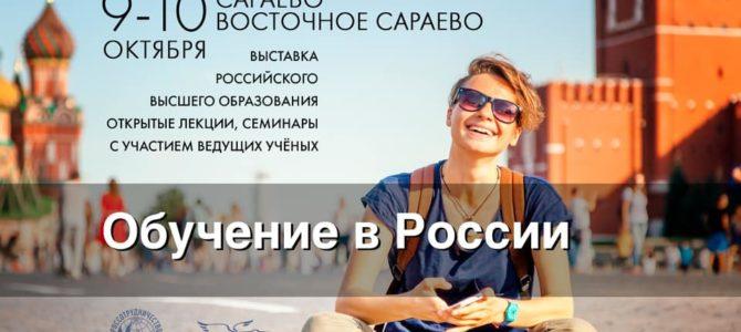 Представљање 10 водећих руских уиверзитета у Сарајеву, Источном Сарајеву и на Палама