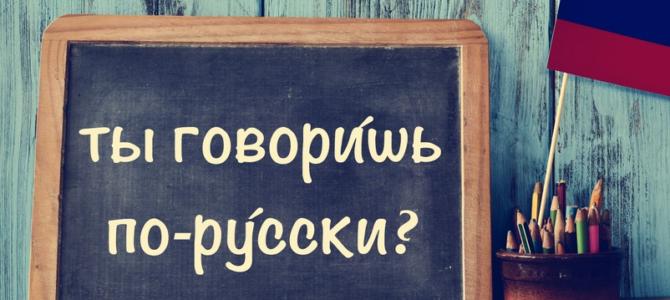 10 разлога зашто учити руски језик