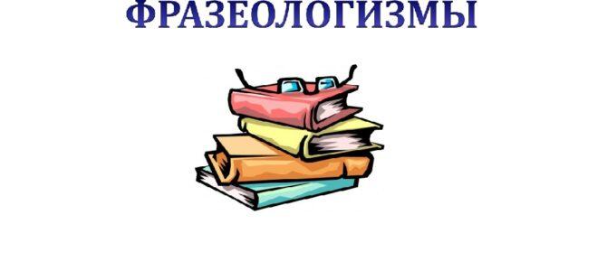 Пет фразеологизама уз које ћете научити нешто о руској култури