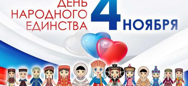 Дан народног јединства