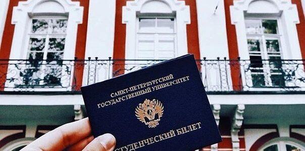 Дани Санкт Петербуршког државног универзитета у иностранству – онлајн догађај