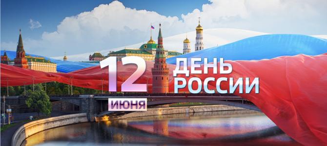 Данас се обиљежава Дан Русије!