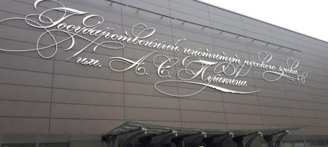 Утисци са онлајн љетње школе руског језика у Москви