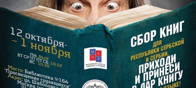 Сбор книг для школ и центров русского языка в Сербии и Республике Сербской