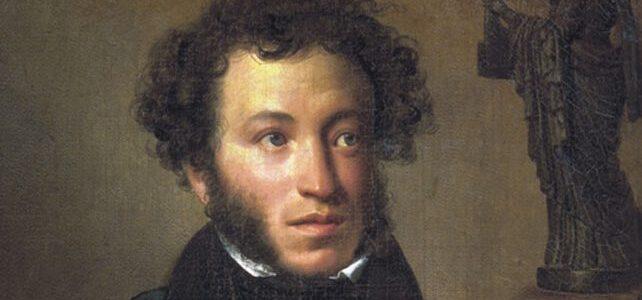 Пушкин и афрички корени