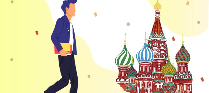 """Образовни маратон """"Актуелна Русија"""""""