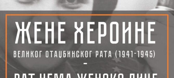 """Изложба """"Рат нема женско лице"""" отворена у Музеју РС"""